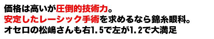錦糸眼科 トップ